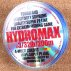 Плетёная леска Daiwa HYDROMAX 3-32-200