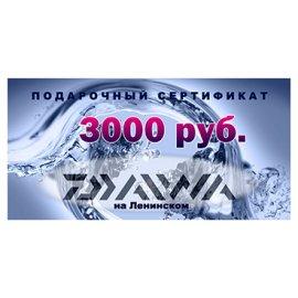 ПС 3000