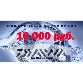 ПС 10 000