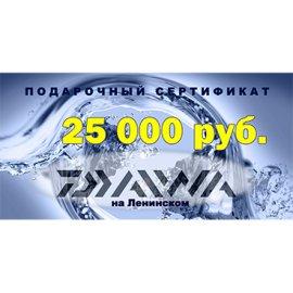 ПС 25 000